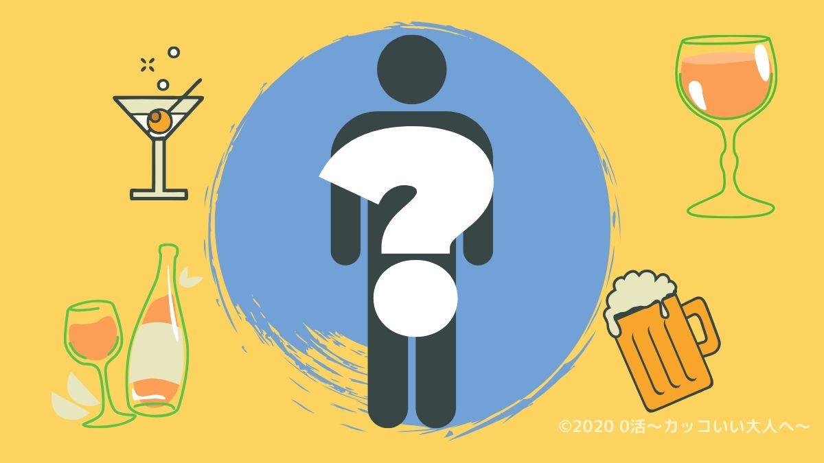アルコールが体(筋肉)に与える影響