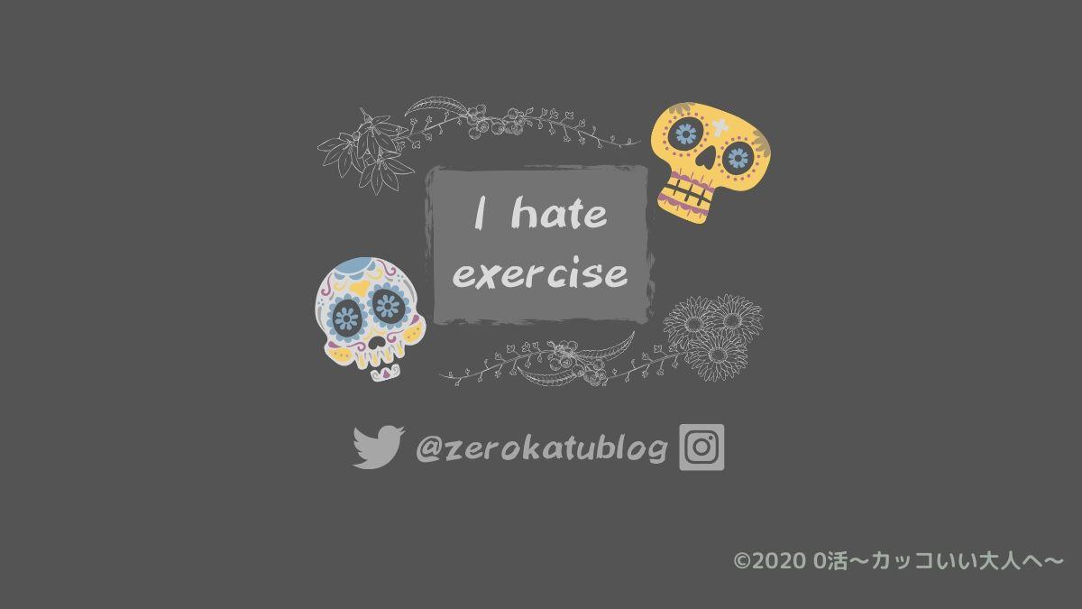運動嫌いでも痩せたい!体力作りをしたい!って人は筋トレやろう!