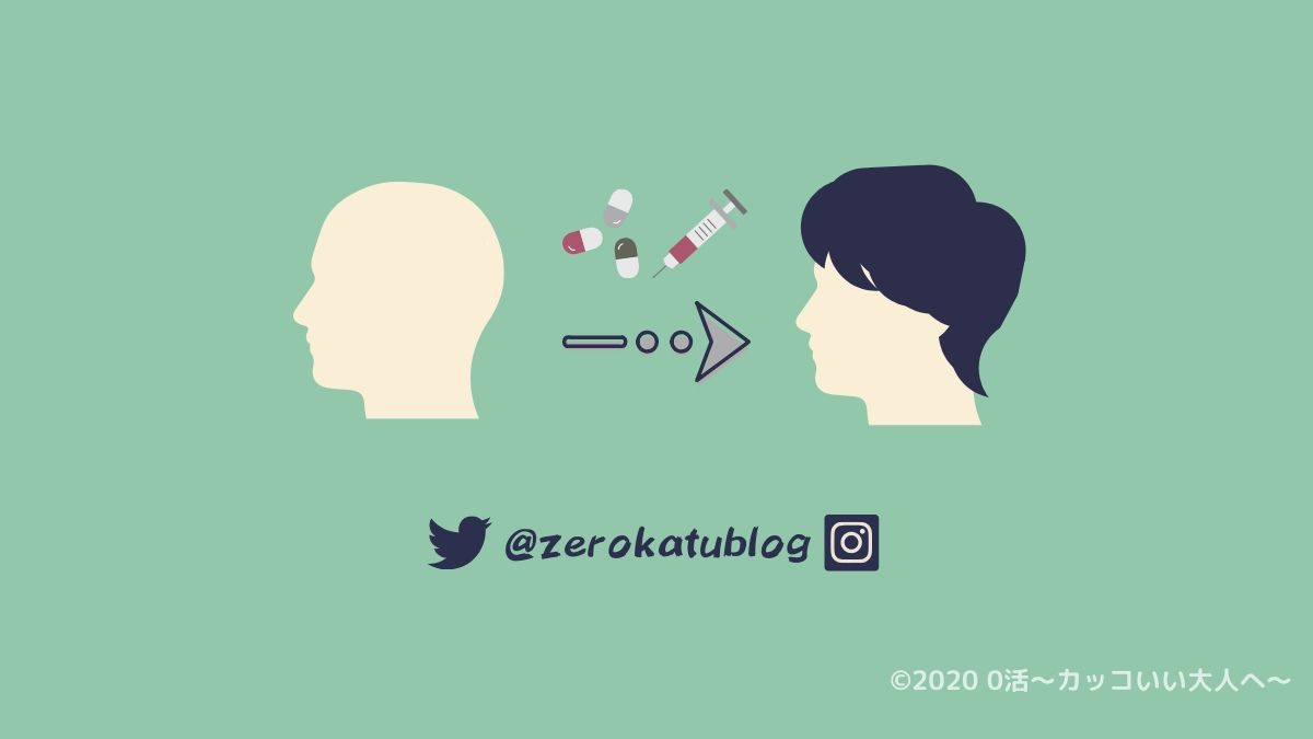 【AGAスキンクリニックの効果】体験した治療プランをもとに解説