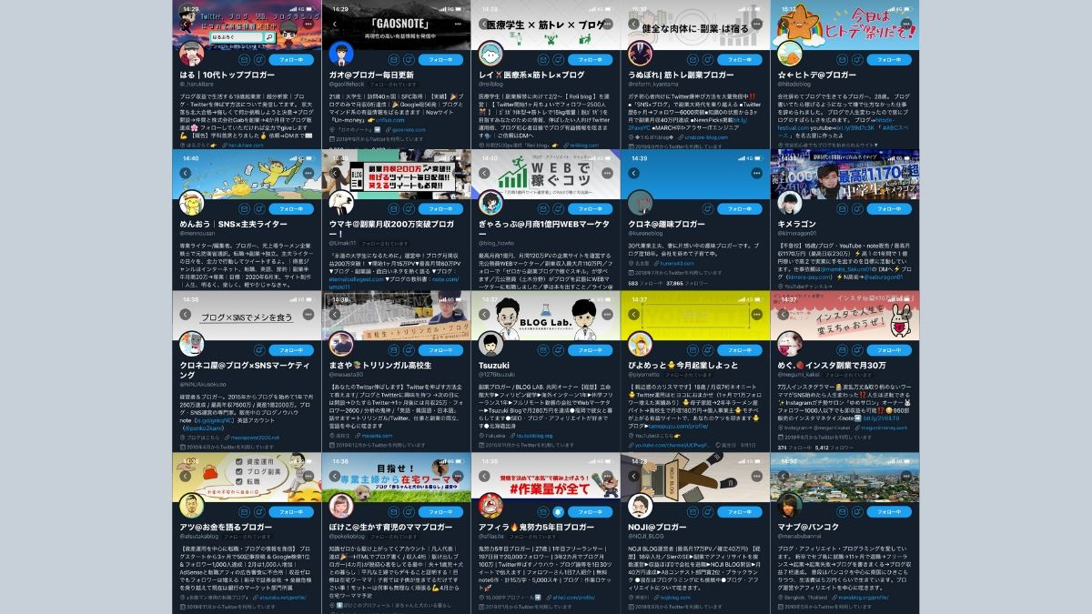 Twitterプロフィールの書き方(20アカウントの共通項)