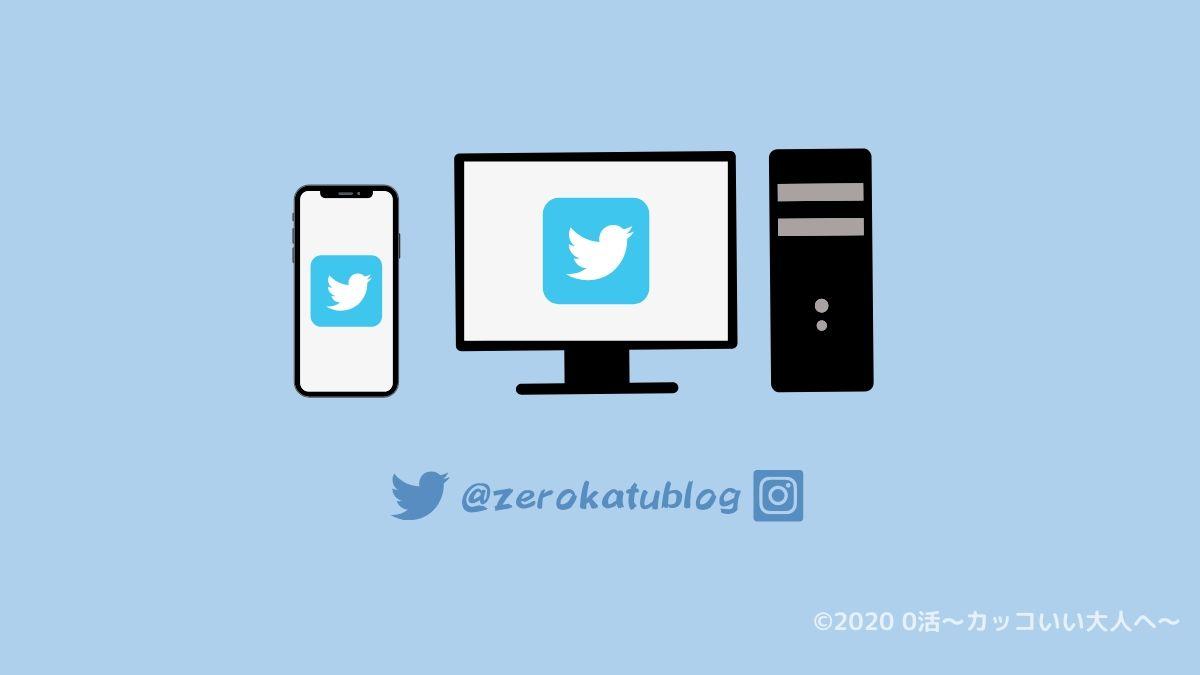 Twitter(ツイッター)運用4つのコツ|効率的に伸ばす方法