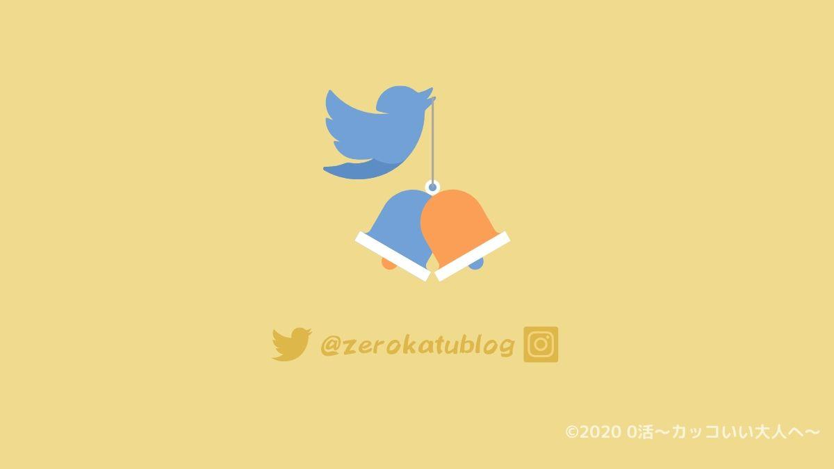 【Twitter(ツイッター)ベルマーク】ツイート通知の使い方