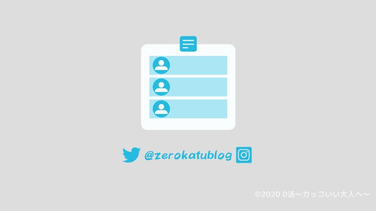 ツイッターリストの作り方|便利な使い方あり【Twitter】