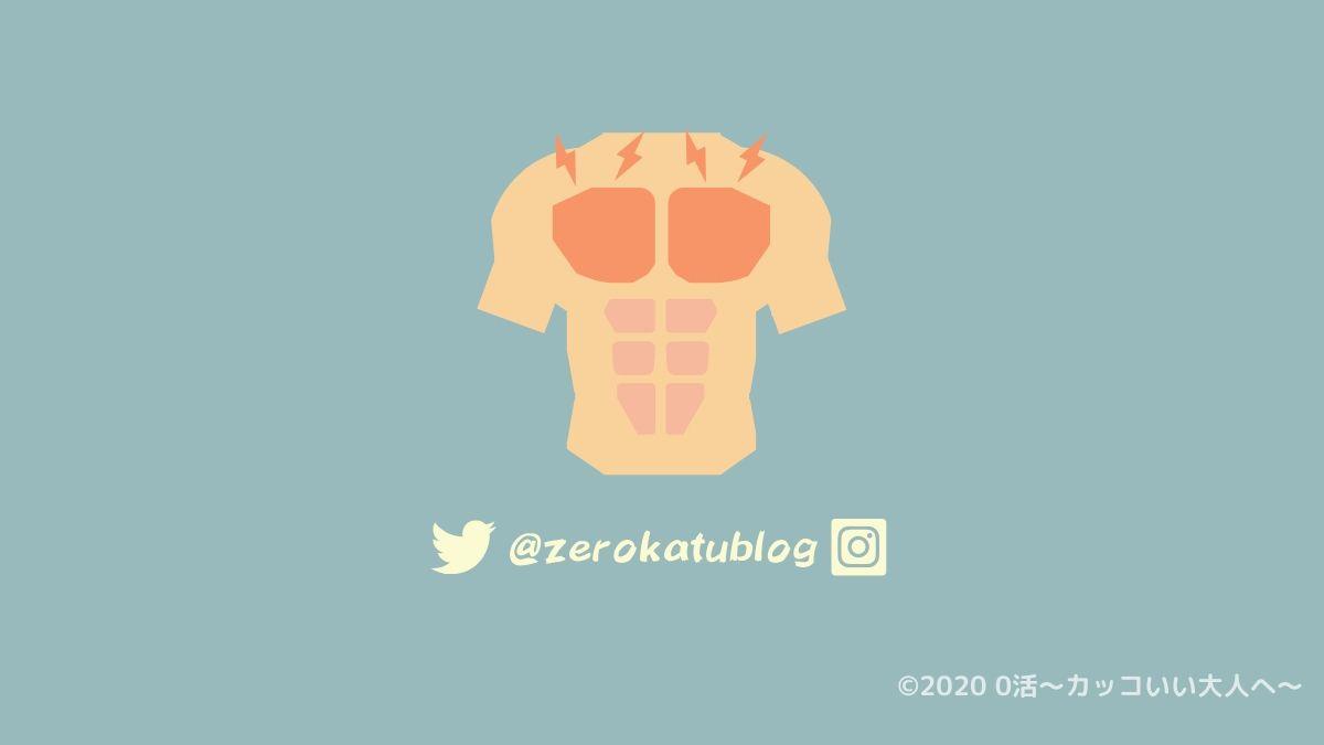 【胸筋の筋肉痛】筋トレ頻度や早く治す方法まで詳しく解説|0活