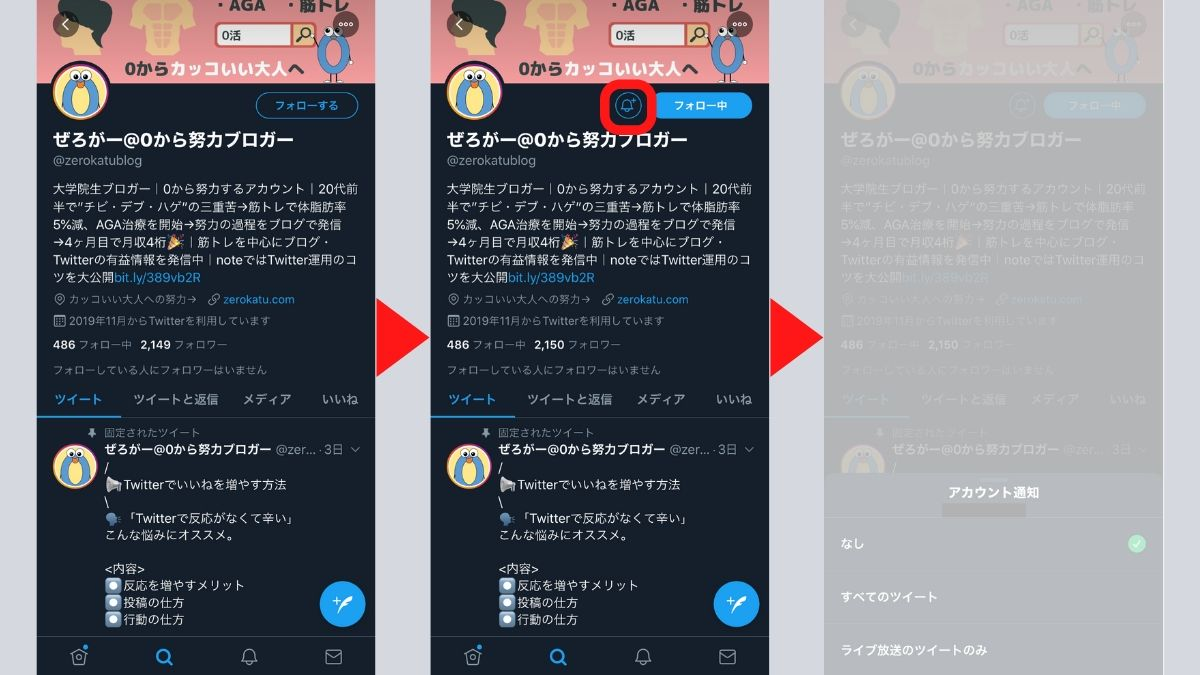 Twitterツイート通知の手順②:ベルマークをタップ