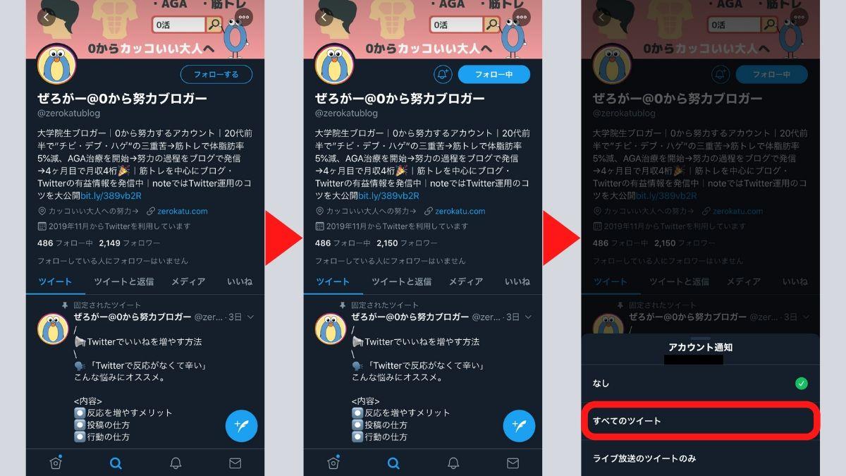 Twitterツイート通知の手順③:「すべてのツイート」をタップ