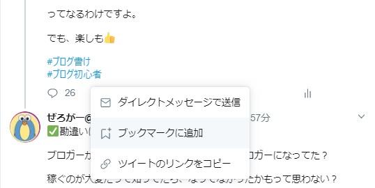 Twitterブックマーク手順②:ブックマークを選ぶ