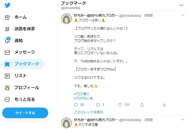Twitterブックマーク手順②:ブックマークにて管理