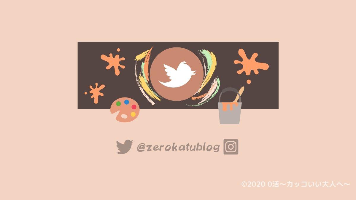 Twitter(ツイッター)ヘッダーの作り方|1から手順を解説