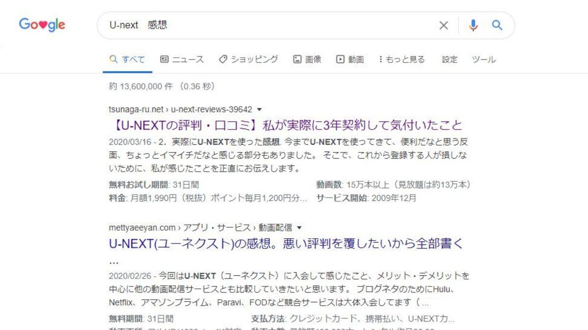 アフィリエイト商品の探し方【裏技】(紹介記事の検索)