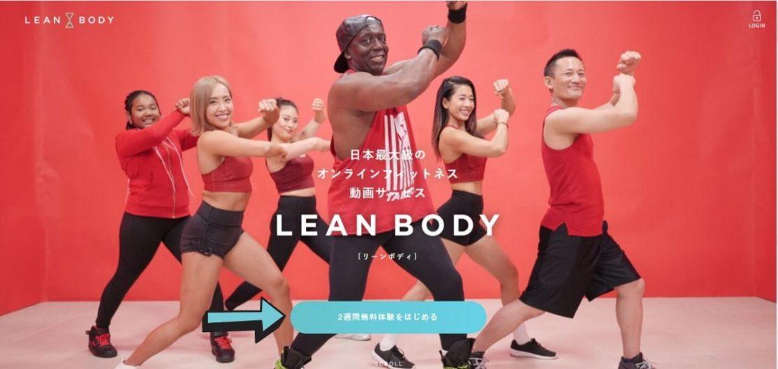 LEAN BODY(リーンボディ)の無料体験②