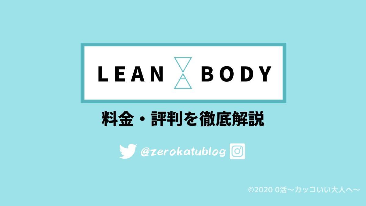 LEAN BODY(リーンボディ)の評判・口コミ・料金を徹底解説!