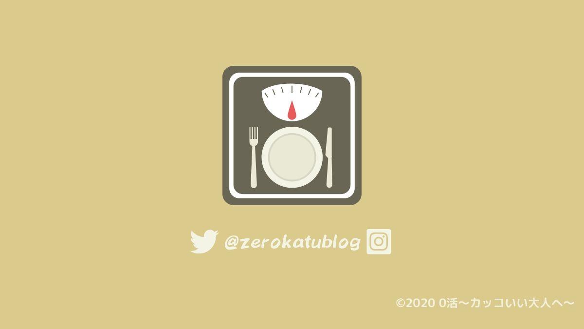 痩せたいのに食べたい・運動したくない!つい食べちゃう人が痩せる方法