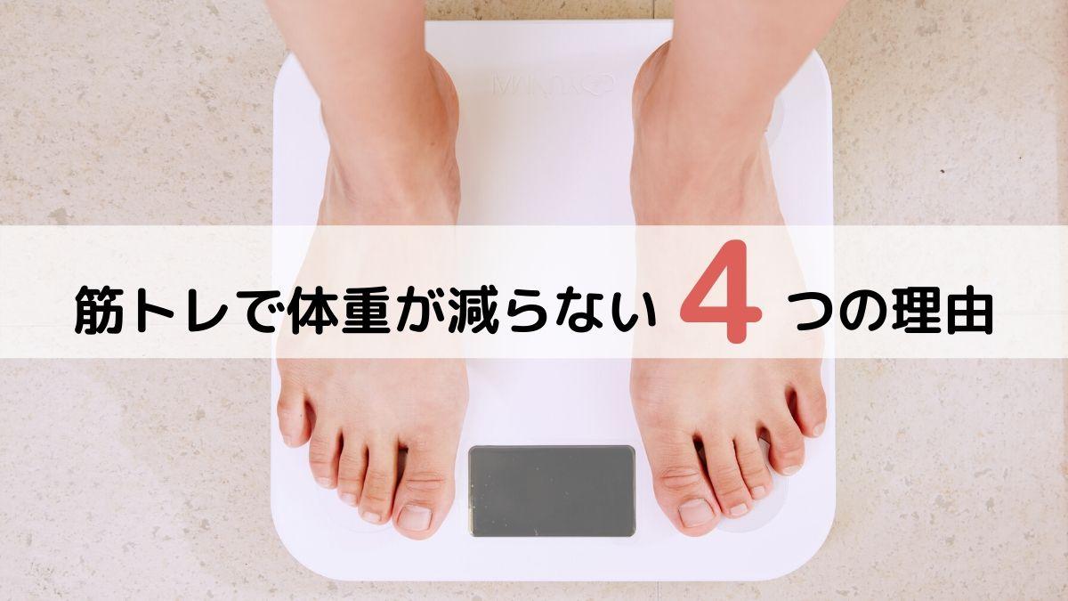 筋トレで体重が減らない4つの理由