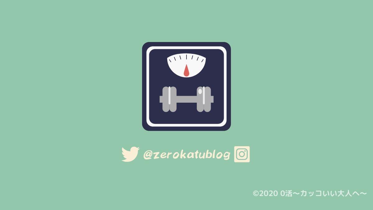 【筋トレで体重は減らない】体重は落ちないけど、見た目に変化あり!