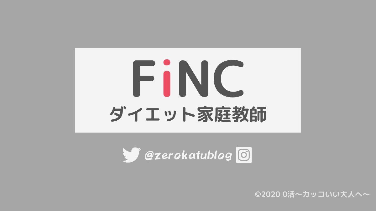 【怪しい?】FiNCダイエット家庭教師の口コミ評判・料金を徹底解説!