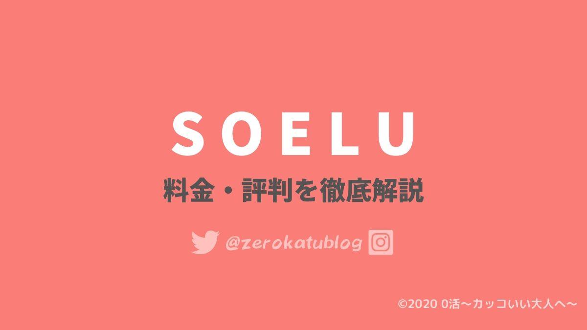 SOELU(ソエル)の口コミ・料金・評判を徹底解説【オンラインヨガ】