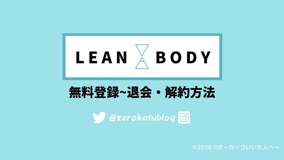 LEAN BODY(リーンボディ)の退会・解約方法【無料体験からの流れ】