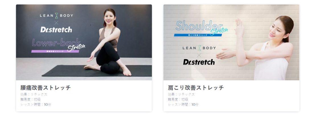 【LEAN BODYの評判】メリット③有名店舗のコラボレッスン例