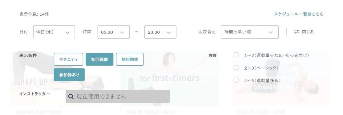 SOELU(ソエル)のログイン・キャンペーンコード入力②-3