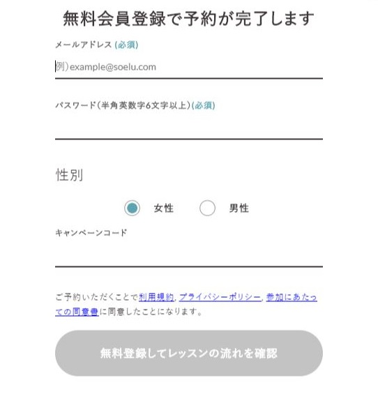 SOELU(ソエル)のログイン・キャンペーンコード入力③-1