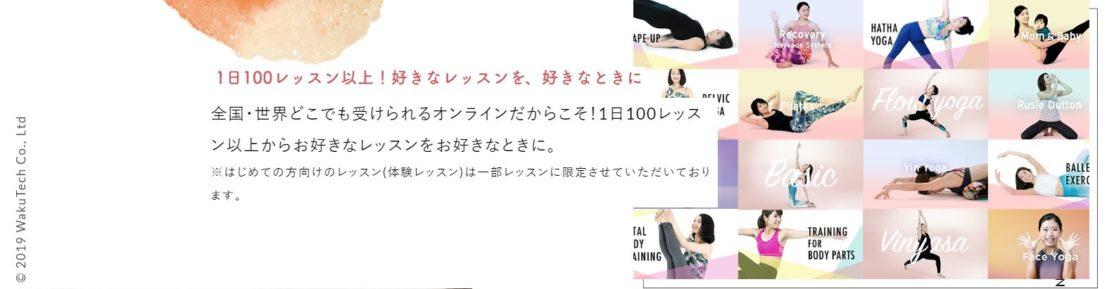 【SOELUの評判】メリット①1日100レッスン以上のライブレッスン