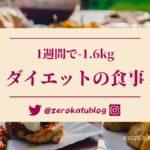 【筋トレダイエット】無理のない食事メニュー1週間で-1.6kg