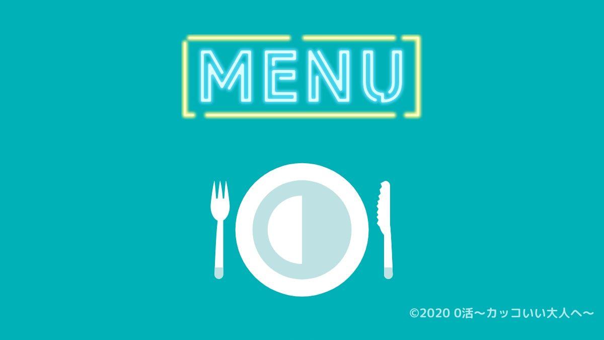 筋トレダイエットにおける無理のない食事メニュー
