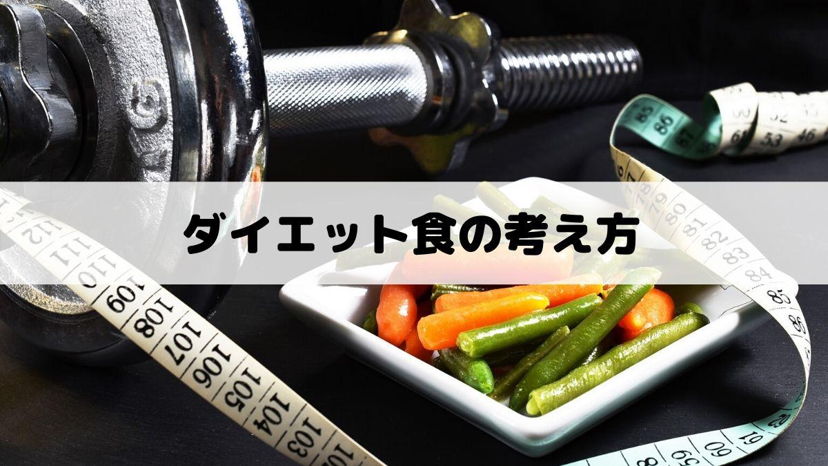 筋トレダイエットにおける食事の考え方