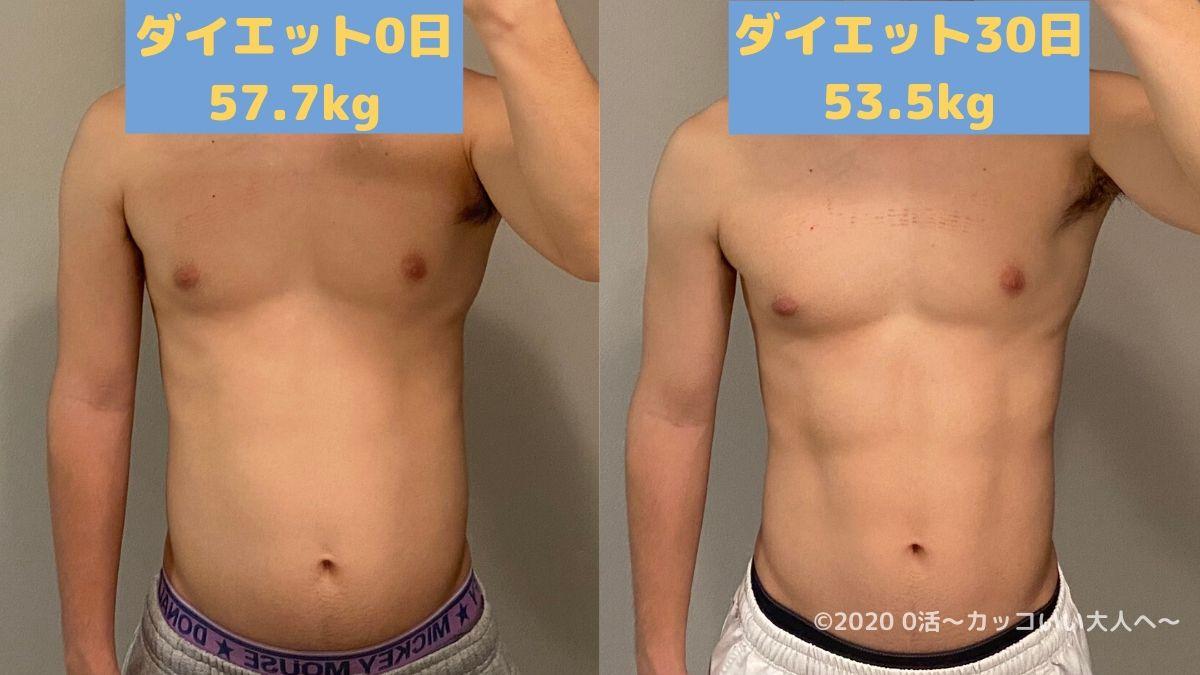 筋トレダイエットのビフォーアフター(男)-前