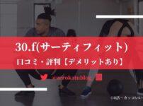 【口コミ】30.f(サーティフィット)の評判をレビュー【デメリットあり】