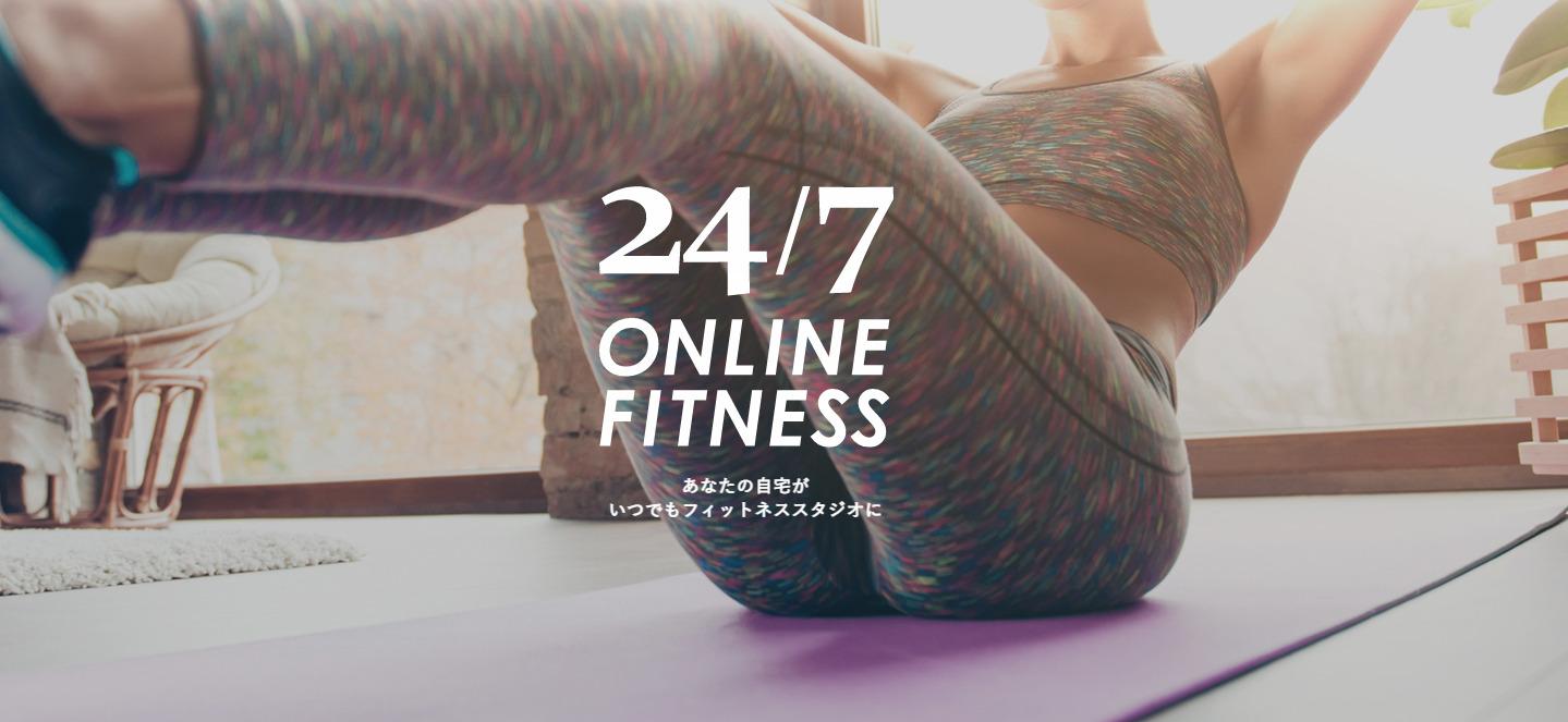 24/7オンラインフィットネスの特徴
