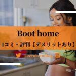 【口コミ】Boot homeのオンラインパーソナル【デメリットあり】
