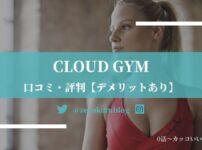 【口コミ】CLOUD GYM(クラウドジム)のオンラインパーソナル【デメリットあり】