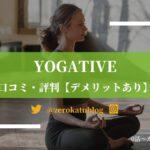 【口コミ】YOGATIVE(ヨガティブ)の個人レッスンの評判【デメリットあり】