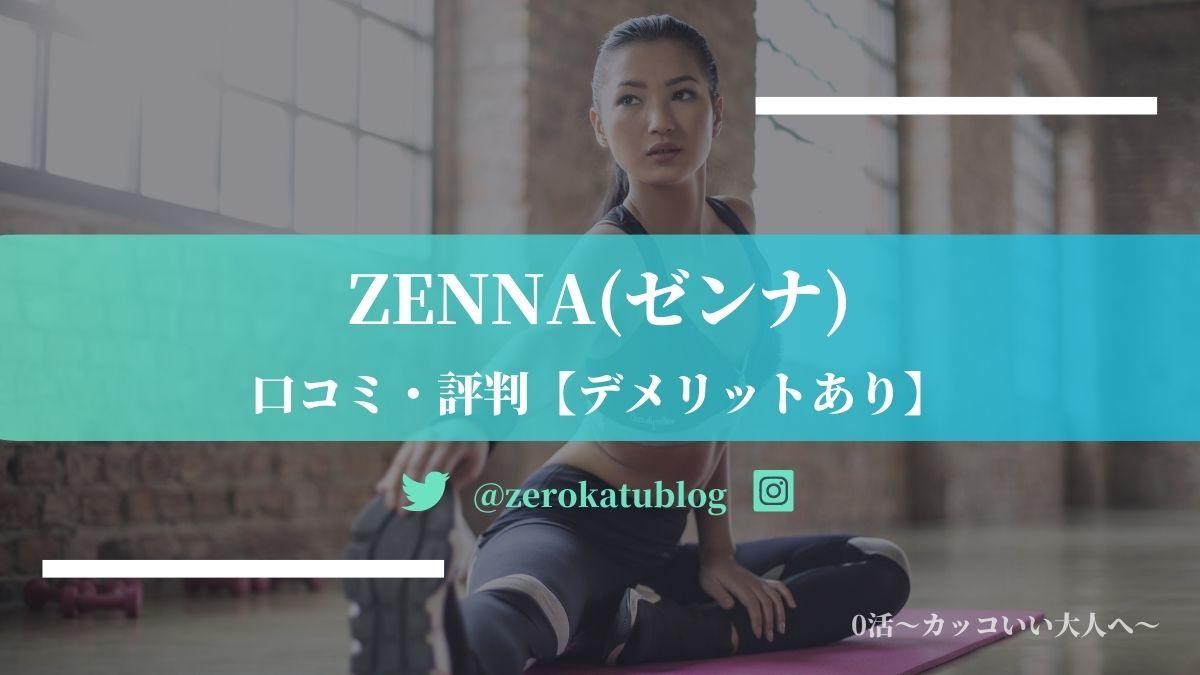 【口コミ】ZENNA(ゼンナ)のオンラインパーソナル【デメリットあり】